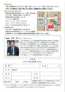 20170715男の生き方セミナー②