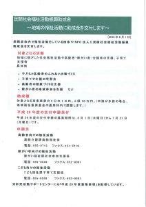 H29年度長岡京市民間社会福祉活動振興助成金(まとめ)