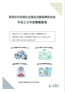 H29年度長岡京市民間社会福祉活動振興助成金(表紙)