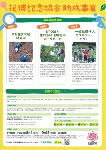 花博記念協会2