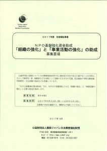損保ジャパン強化1