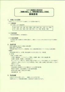 損保ジャパン強化2