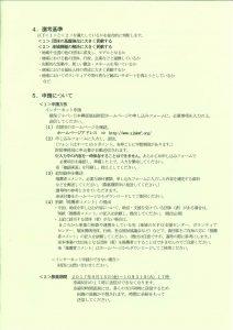 損保ジャパン強化3