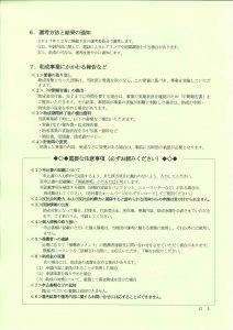 損保ジャパン強化4
