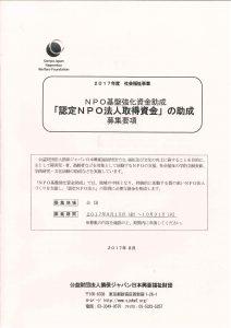 損保ジャパン資金1