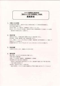 損保ジャパン資金2