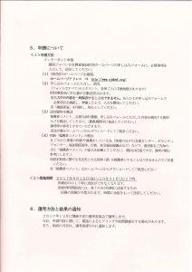 損保ジャパン資金3