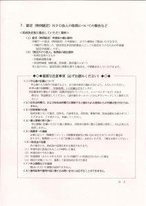 損保ジャパン資金4
