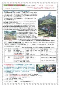 KOMOネット通信No.227