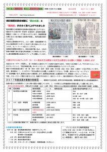 KOMOネット通信No229