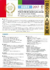 京の公共人材大賞2