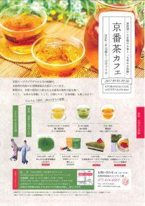 京番茶カフェ1