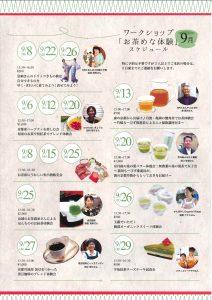 京番茶カフェ2