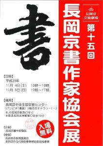 長岡京市書作家協会展