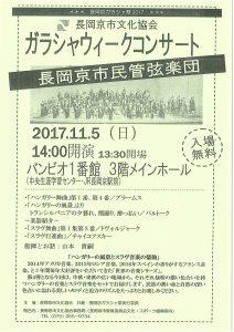 20171105ガラシャウィークコンサート