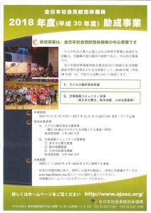 全日本社会貢献団体機構