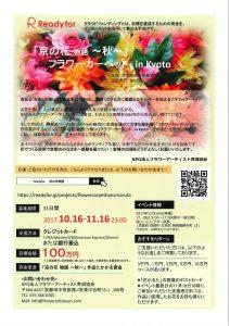 20171016~京の花物語