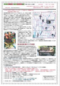 KOMOネット通信NO.232号