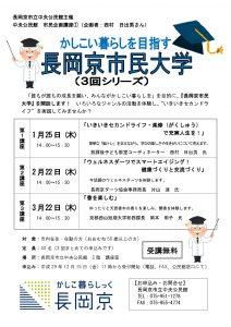 市民企画講座(市民大学)チラシ①