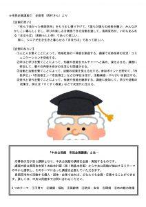 市民企画講座(市民大学)チラシ②