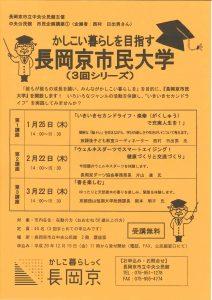 長岡京市民大学