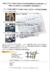 20180120ひきこもり・シンポジウムin乙訓②