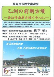 20180121長岡京市歴史講演会