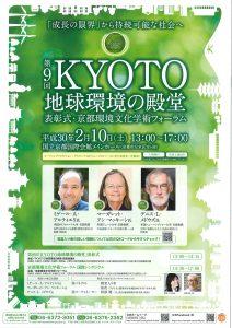 京都地球環境の殿堂①