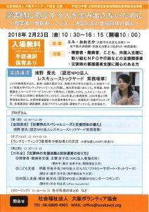大阪ボランティア協会1