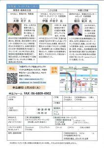 大阪ボランティア協会2
