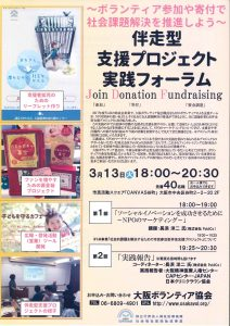 大阪ボランティア協会1 (2)