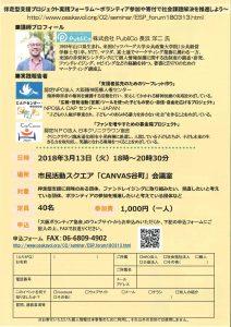 大阪ボランティア協会2 (2)
