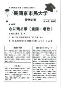 20180426長岡京市民大学特別企画①