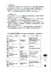 20180426長岡京市民大学特別企画②