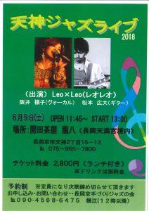 天神ジャズライブ2018