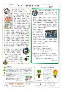 サポセン通信6月号2(416KB)