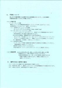 損保ジャパン3
