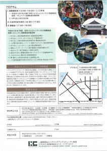 20180526地域交流会in小浜②