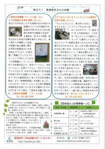 サポセン通信7月号②