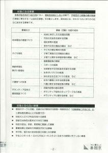 平成30年度長岡京市民社会福祉活動新興助成金③