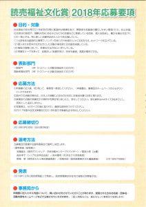 読売府福祉文化賞受賞候補者募集2