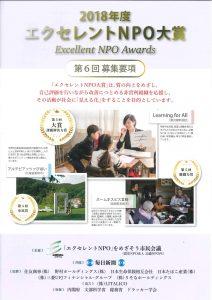 20180726エクセレントNPO大賞①