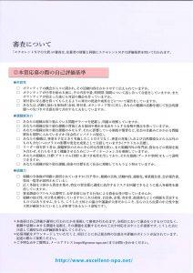 20180726エクセレントNPO大賞④