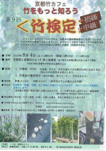 20180804第9回竹検定①