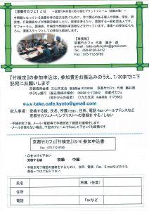 20180804第9回竹検定②