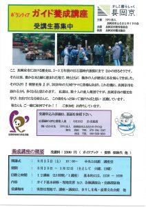 20180825ボランティアガイド養成講座①