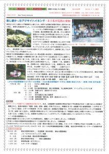 KOMOネット通信NO.249号