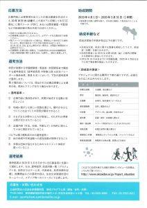 スミセイ助成プログラム3