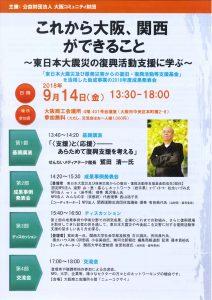 20180914大阪コミュニティ財団①