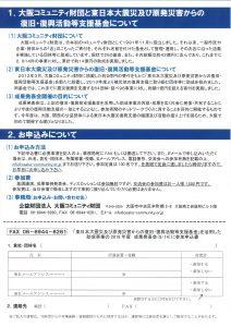 20180914大阪コミュニティ財団②